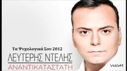 Leuteris Ntelis - Ta Psixologika Sou 2012