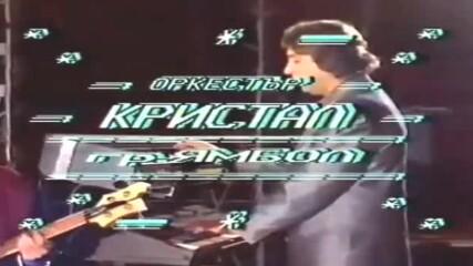 Орк. Кристал - Инструментал (1991)sk 9.