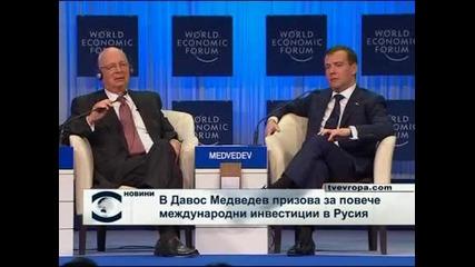 Медведев призова в Давос за повече инвестиции в Русия