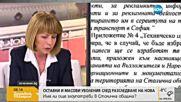 Фандъкова за скандала в ЦГМ: Не можем да твърдим, че има злоупотреба