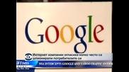 Интернет компании огласиха колко често са шпионирали потребителите си