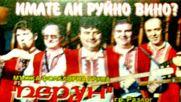 Мъжка фолклорна група Перун Имате ли руйно вино 99г.