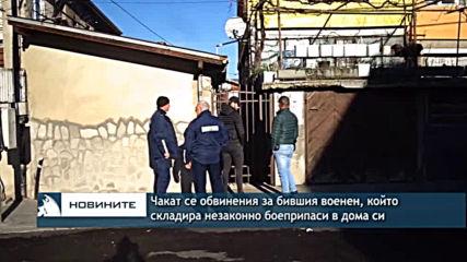 Чакат се обвинения за бившия военен, който складира незаконно боеприпаси в дома си