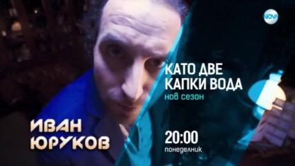Очаквайте Иван Юруков в