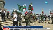 България отбелязва 139 години от Шипченската епопея