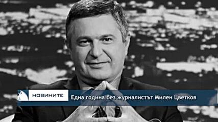 Една година без журналистът Милен Цветков
