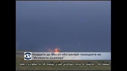 """Кюрдите до Мосул обстрелват позициите на """"Ислямска държава"""""""