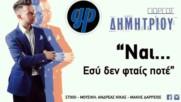 Йоргос Димитриу - да , ти не си виновна никога