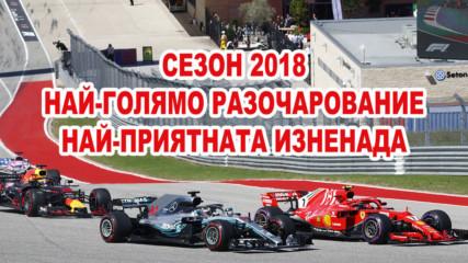 Най-голямо разочарование и най-приятната изненада през 2018 във F1