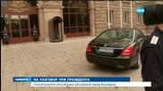 Политиците обсъждаха заплахите пред България (ОБЗОР)