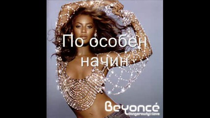 (превод) Beyonce feat. Luther Vandross - The Closer I Get To You