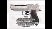 Историята На Пистолета Desert Eagle
