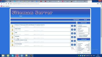 Български сървър за пиратски софтуер