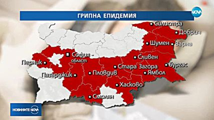 Грипна епидемия в област Хасково