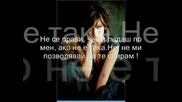 Kelly Clarkson - Dont Let Me Stop You [ Превод ]