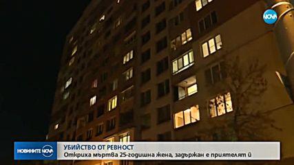 Убийството на млада жена в София - вероятно от ревност