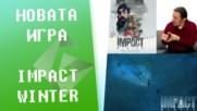 Слави Kojirou представя играта Impact Winter [GplayTV S2] Ep. 34