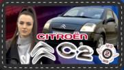 CITROEN C2 - Градският мъник със спортна душa
