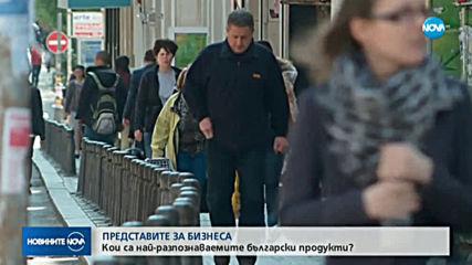 """""""Тренд"""": 39% от българите смятат, че у нас може да се прави успешен бизнес"""