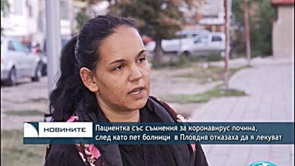 Пациентка със съмнения за коронавирус почина, след като пет болници в Пловдив отказаха да я лекуват
