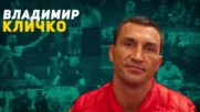 Владимир Кличко: Залязващият колос от Украйна
