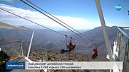 Световен рекорд за най-дългия алпийски тролей