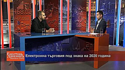 Електронна търговия под знака на 2020 година