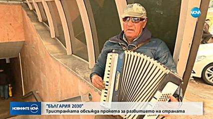 Тристранката обсъжда развитието на България до 2030 г.