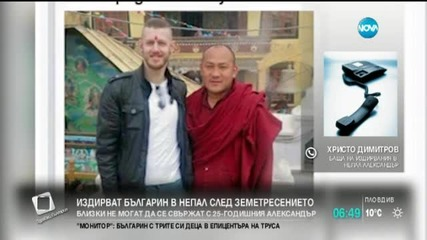 Бащата на момчето: Не знам защо той избра да отиде в Непал