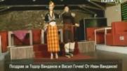 Емил Хаджиев и приятели - Юначе лудо и младо