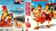 Бягството на пилето (синхронен екип, дублаж на Александра Видео, 2001 г.) (запис)