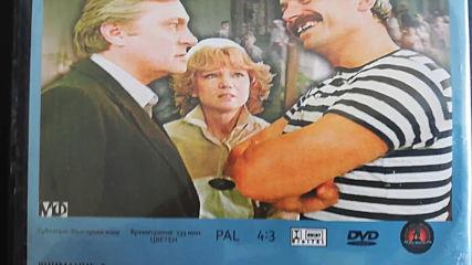 Българското Dvd издание на Гара за двама (1982) Мулти Вижън / А Дизайн 2007