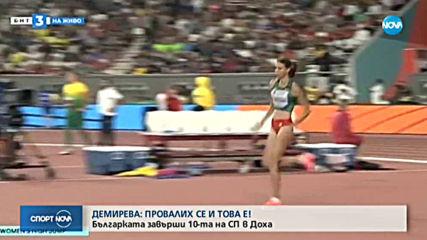 Демирева завърши десета във финала на високия скок