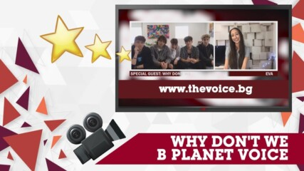PLANET VOICE: ЕКСКЛУЗИВНО ИНТЕРВЮ С WHY DON'T WE