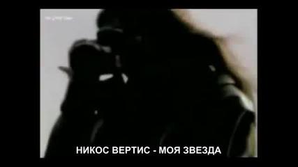 Nikos Vertis - Asteri Mou *превод*