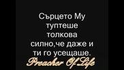 За Теб Татко