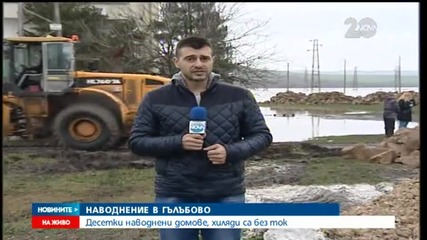 Десетки наводнени домове в Гълъбово, хиляди са без ток