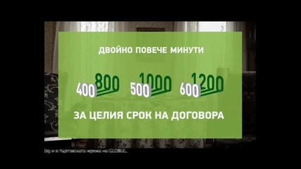 Реклама на Globul
