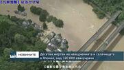 Десетки жертви на наводненията и свлачищата в Япония, над 320 000 евакуирани