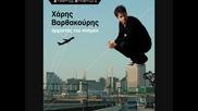 Xaris Varthakouris - Fonakse Pio Dinata