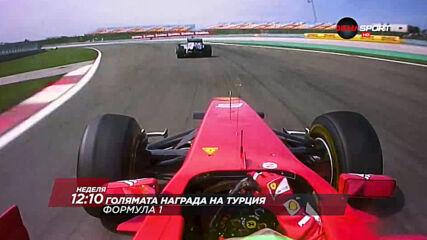 Формула 1: Голямата награда на Турция на 15 ноември, неделя от 12.10 ч. по DIEMA SPORT