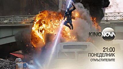 """""""Отмъстителите"""" на 6 септември, понеделник от 21.00 ч. по KINO NOVA"""