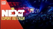 NEXTTV 023: Esport Легенди