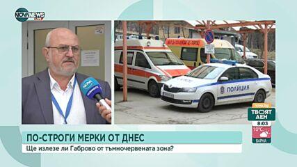 Въвеждат допълнителни противоепидемични мерки в Габровско