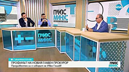 Предизвестен ли е изборът на Иван Гешев за нов главен прокурор?