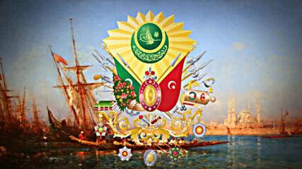 Osmanli Imparatorlugu ' Nun Imparatorluk Marsi - Mecidiye Marsi (1299-1922) ♥ Ben Turkum ♥