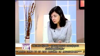 Интервю на Меглена Кунева по Bbt (14.07.2011 г. ) - Част 1