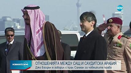 Байдън с въпроси към краля на Саудитска Арабия