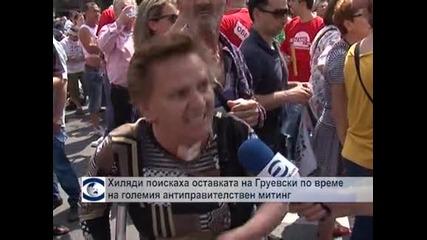 Хиляди поискаха оставката на Груевски по време на големия антиправителствен митинг