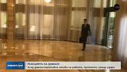 СЛЕД УДАРИТЕ: Реакциите на Сирия и арабските страни